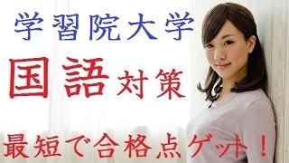 学習院大学に最短で合格できる国語(現代文・古文)の勉強法を公開しま...