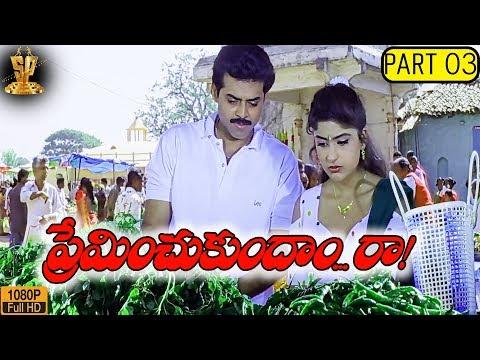 Preminchukundam Raa Telugu Movie Part 3/8 | Venkatesh | Anjala Zaveri | Suresh Productions