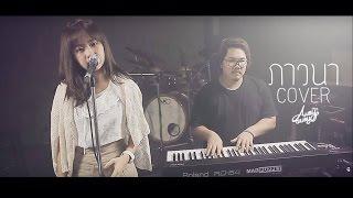 ภาวนา - โก้ เศกพล Cover l Aueyauey เอ๋ยเอ้ย Feat. Jane MadpuppetStudio