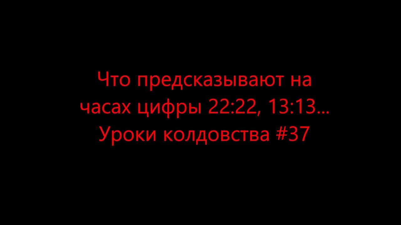 Что предсказывают на часах цифры 22:22, 13:13... Уроки колдовства #37