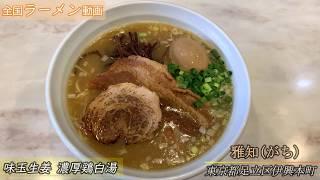 雅知(がち) 東京都足立区伊興本町 味玉生姜 濃厚鶏白湯