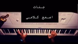 اسمع كلامي - جنات عزف بيانو