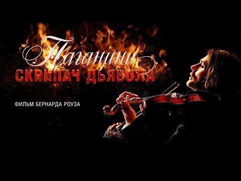 Паганини: Скрипач Дьявола / The Devil's Violinist (2013) / Мелодрама, Драма, Музыка