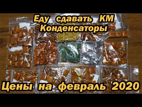 Еду сдавать КМ конденсаторы, цены на февраль 2020