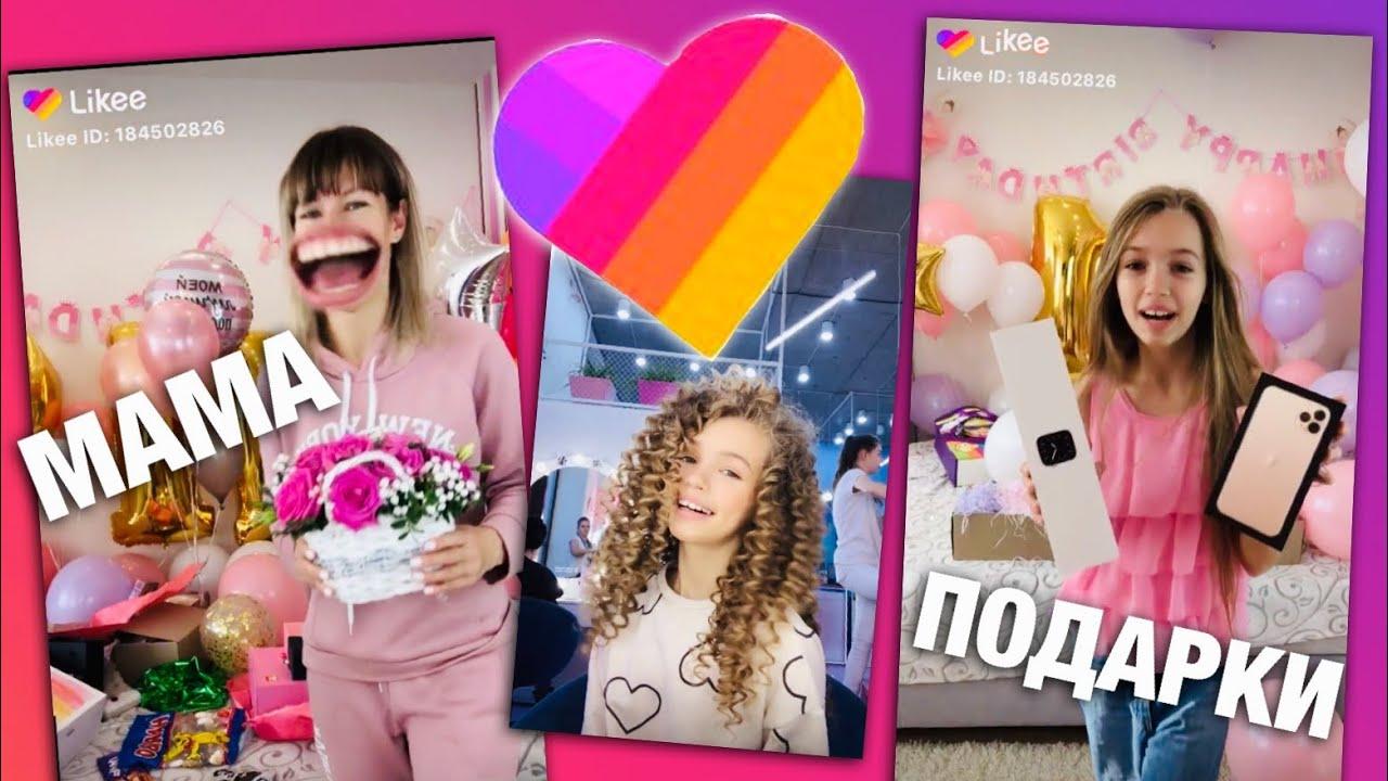 День Рождения НАША МАША в лайке / МАМА в Likee / ПОДАРКИ НА ДР и Айфон 11 на 11 лет