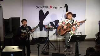 2018年2月10日(土) オキナワAサインバーKOZA@名古屋で行われた 『永島...