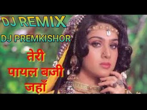 Teri Payal Baji Jaha Remix ||  Super Dholki Mix || Old Is Gold || Dj Premkishor Mp3 In Description
