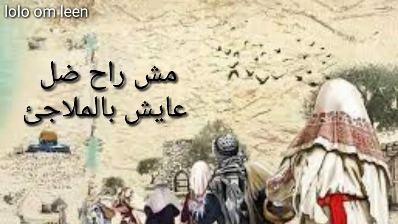 c9d4cab7d انشودة انا راجع على فلسطين - YouTube