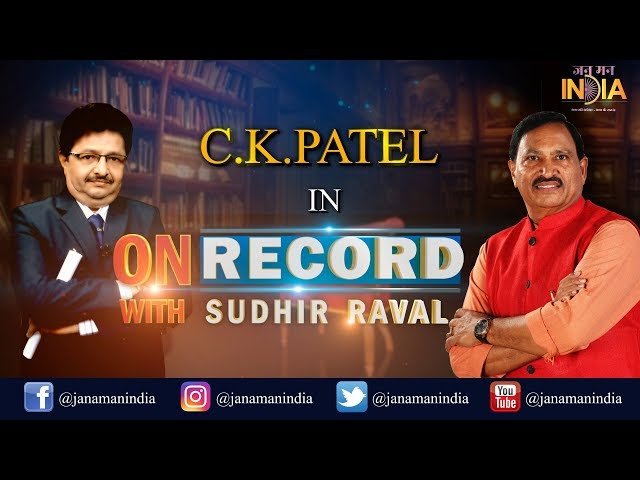 On Record With Sudhir Raval Episode: 1 | Exclusive Interview With C.K.Patel | Vishv Umiya Foundation