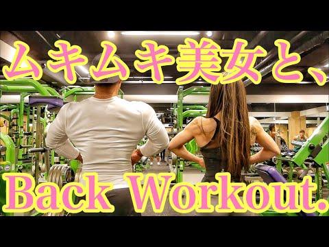 ムキムキ美女と、、Back Workout‼️【筋トレ】