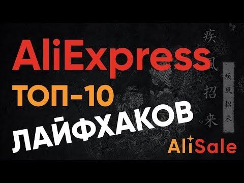 ТОП-10 ЛАЙФХАКОВ АЛИЭКСПРЕСС 2020 для Выгодных и Безопасных Покупок