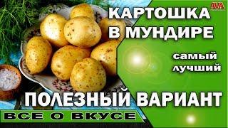 🍲 Рецепт /Картошка в мундире /Самый полезный вариант приготовления картофеля #ValeryAliakseyeu