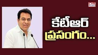 Minister KTR Powerful Speech in Telangana Assembly | SBM ODF++ Swachh Bharat | CVR News