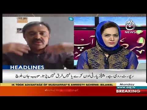 Headlines 12 AM | 14 July 2020 | Aaj News | AJT