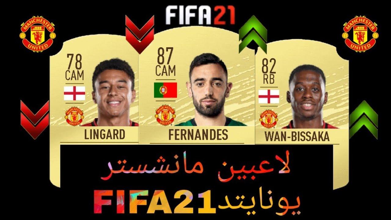 FIFA21 ارتفاع طاقات🔺 مانشستر يونايتد - YouTube
