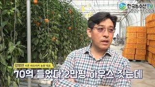 [한국농수산TV]  이거 실화냐? 보조금 없이 70억 …
