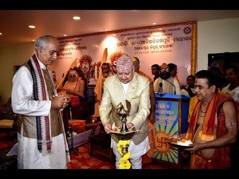 King of Nepal Shri Gyanendra Bir Bikram Shah Dev Visited Puri Shankaracharya