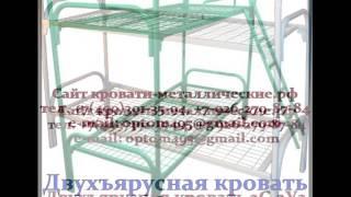 Двухъярусные металлические кровати(, 2015-03-26T19:53:30.000Z)
