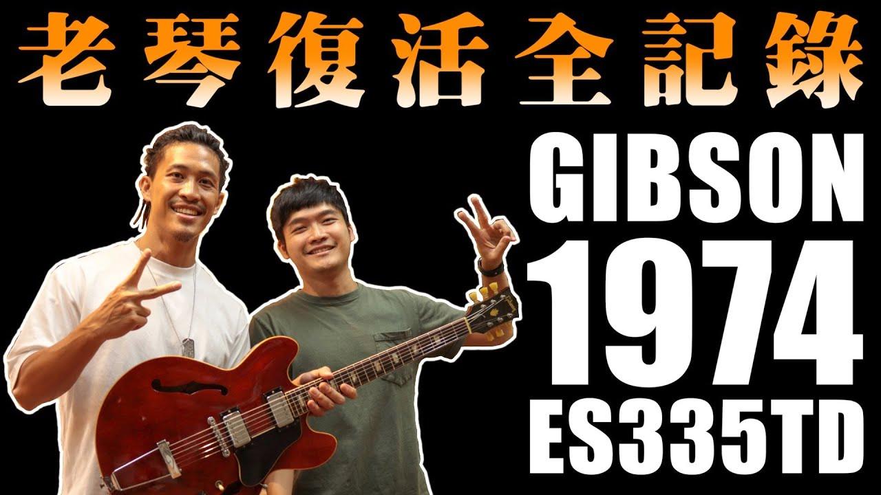 Vintage老琴復活日記 我的1974 ES335 Refret and Restoration of a Vintage Gibson 1974 ES-335TD