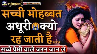 सच्चा प्यार अधूरा क्यो रह जाता है | Krishna Vani | Radha Krishna | Love Tips | YUVY Motivation #Sikh