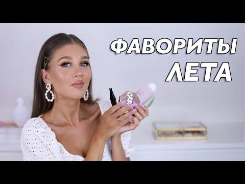 МОИ ФАВОРИТЫ ЛЕТА 2020