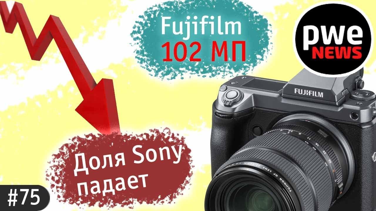PWE News #75 | Fujifilm 102 MP | Новые прошивки Sony | Новый ФФ Panasonic ожидается в конце мая.