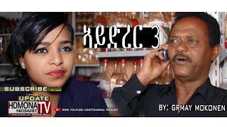 HDMONA - Part 3 - ኣይድረር ብ ግርማይ ሞኮነን (ጅግኑ) Aydrer by Grmay Mokonen - New Eritrean Comedy 2018