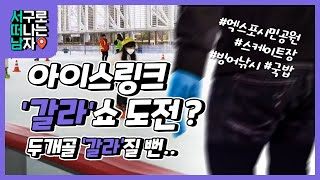 [서떠남] EP.1 '엑스포 시민공원 아이스링크…