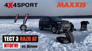Тест шин MAXXIS Razr AT Торможение на льду и снегу Озеро Шлино