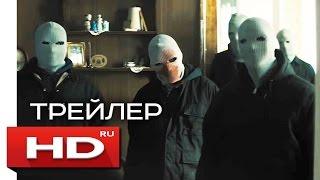 Милосердие - Русский Трейлер (2016)