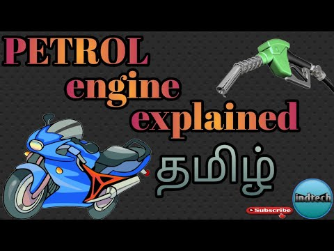 how does a petrol engine works in தமிழ் (Tamil )