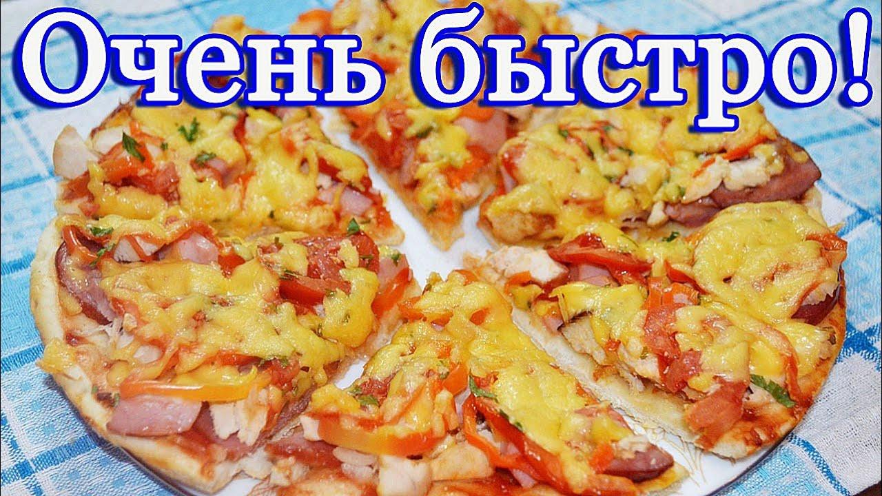 рецепт пиццы на основе для пиццы в духовке