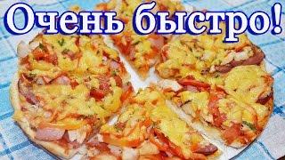 Быстрая пицца на готовой основе(Друзья, такая пицца на такой-вот готовой основе получается реально вкусной и печется тоже быстро, за 15-20..., 2016-09-12T19:47:49.000Z)