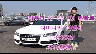 [[판매완료]] 2014년 아우디 A7 55TDI 콰트…