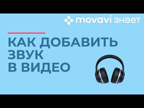 Как добавить звук