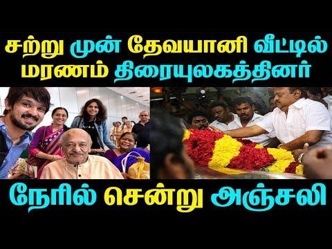 சற்று முன் பிரபல நடிகை தேவயாணி வீட்டில் மரணம் திரையுலகத்தினர் நேரில் அஞ்சலி | Tamil Cinema News