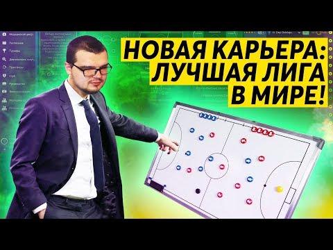 НОВАЯ КАРЬЕРА В FM 19 - ЛУЧШАЯ ЛИГА В МИРЕ