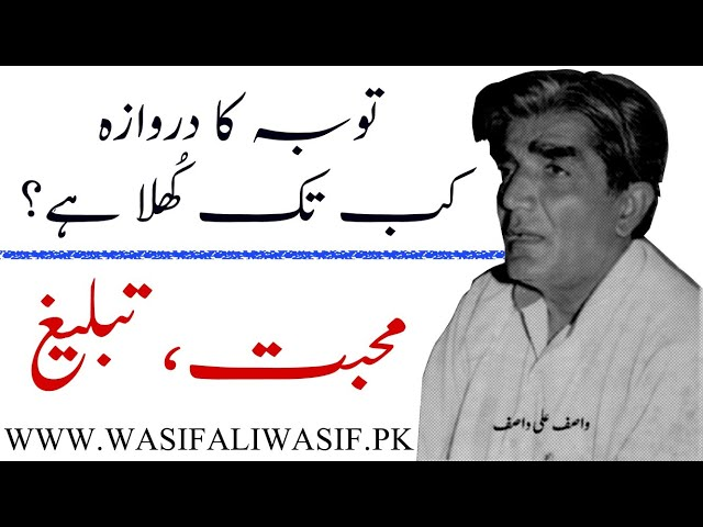 How long is the Door of Repentance Open? Hazrat WASIF ALI WASIF r.a