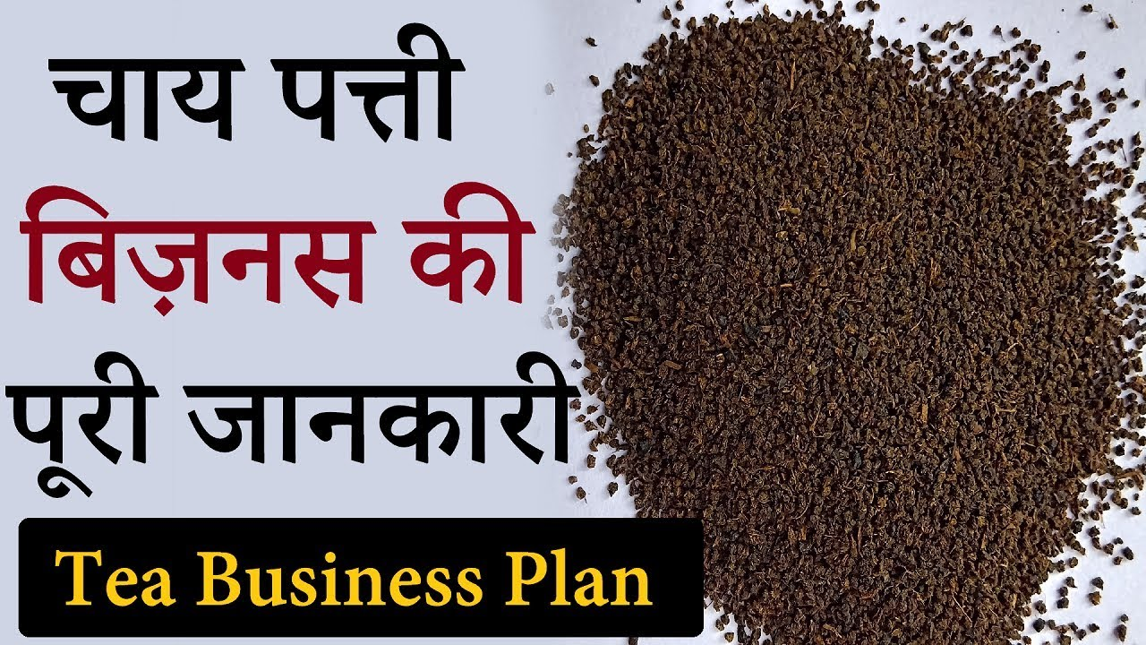 Tea Business plan in Hindi, Small business ideas, New business ideas 2020, Low Investment business
