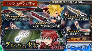 Cloud The MVP? 22 Summon & Vanilla & Ifrit's Events (Dissidia Final Fantasy Opera Omnia)(DFFOO)   Ushi Gaming Channel