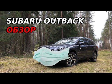 Автомобиль на карантин! Обзор Subaru Outback 2020 PREFL!