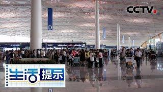 《生活提示》 20190825 机票怎么买更便宜| CCTV