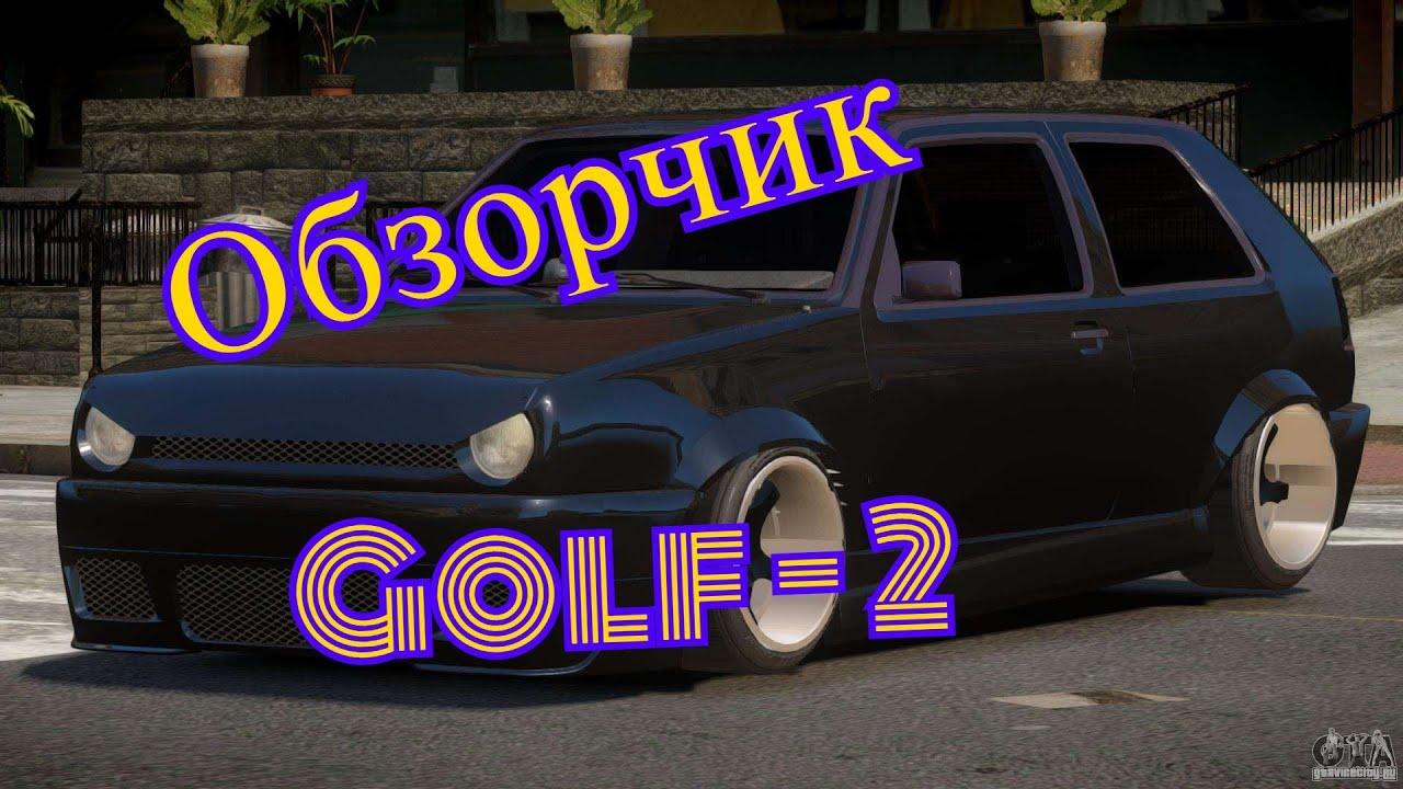 Тюнинг гольф 2 своими руками фото фото 643