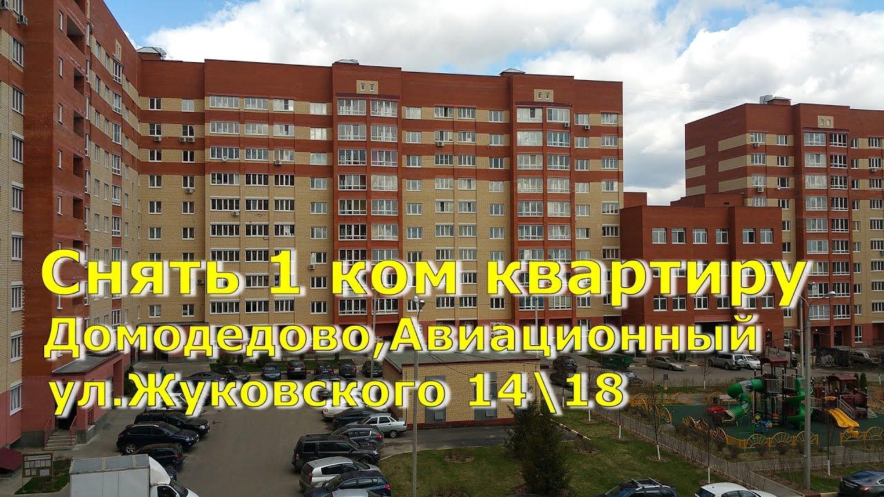 Собственник сдает квартиру Домодедово ул. Лунная 25 (48 м2) - YouTube
