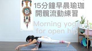 15分鐘早晨瑜伽-開髖流動練習 Morning yoga for open hip