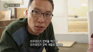 맛있는 인생, 미꾸라지 어죽 [생활의 발견] 20190…