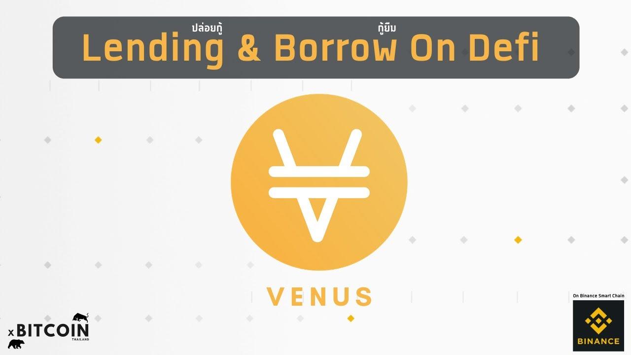 [ DEFI EP.08 ] Venus แพลตฟอร์ม Lending บน BinanceSmartChain วิธีการใช้งาน ความเสี่ยง คำณวณวงเงินกู้
