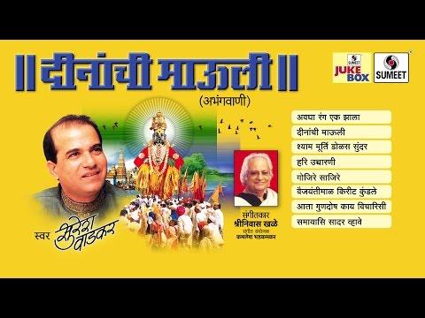 Dinanchi Mauli   Jukebox   Vitthal Bhaktigeet   Sumeet Music