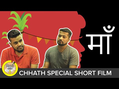Maa | Chhath Special Short Film | Bihari No.1 | Must watch emotional video 2018