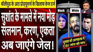 Sushant Singh Rajput Case:Salman Khan,Karan Johar & Ekta Kapoor May Get Jailed | Dr. Manish Kumar